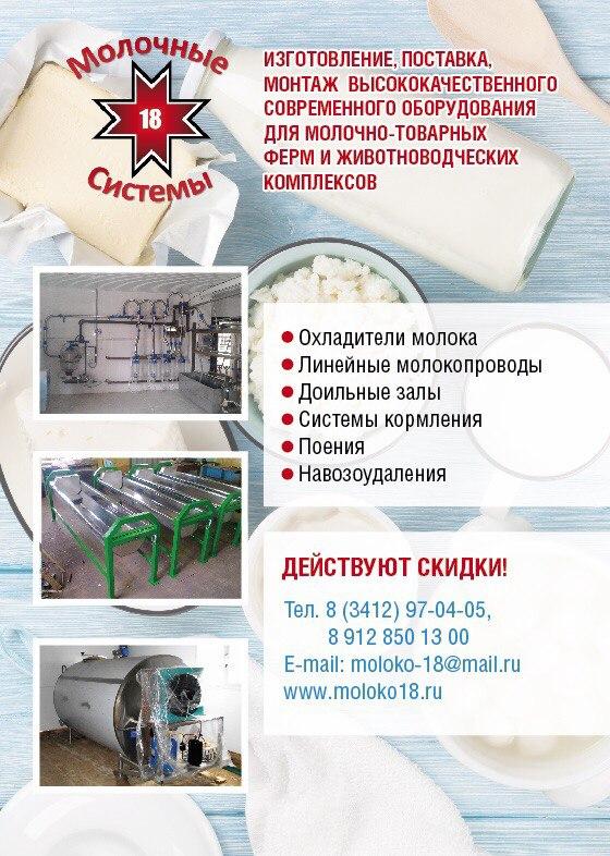 Изготовление, поставка и монтаж любого оборудования для животноводства.