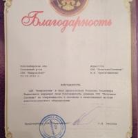 Благодарственное письмо от СПК «Марковский» за поставку и монтаж животноводческого оборудования.